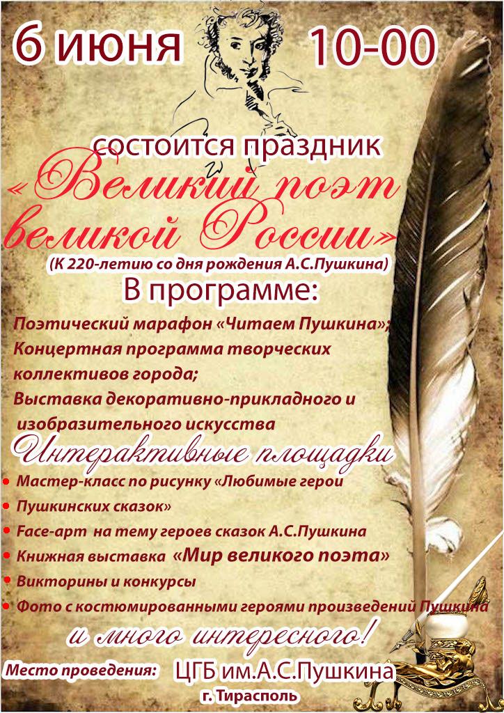 Пушкин в Тирасполе