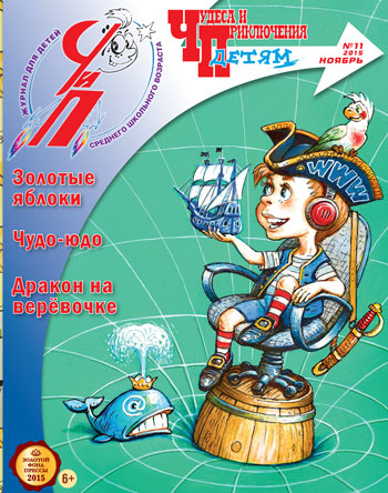 Kids CHIP 11 2015 Cover 1